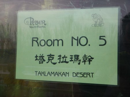 Our room in the hostel - fate?