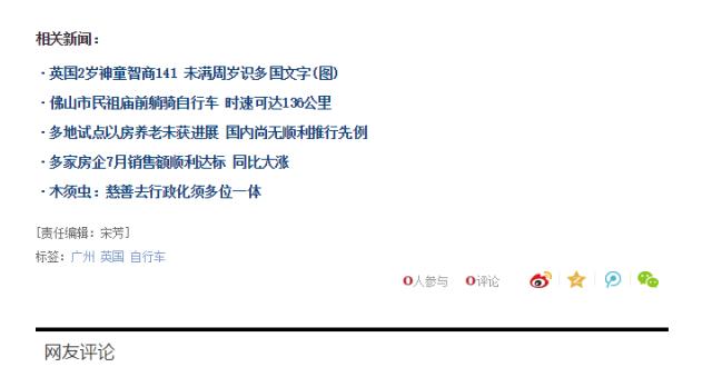20150325 Ifeng 3