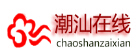Chaoshanzaixian logo